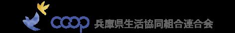 兵庫県生活協同組合連合会